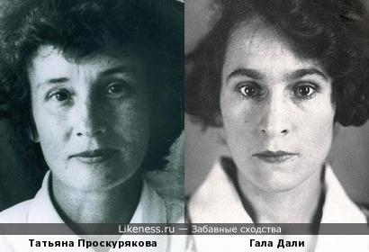Татьяна Проскурякова и Гала Дали