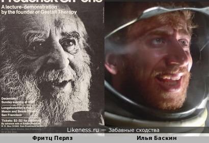Фритц Перлз и Илья Баскин