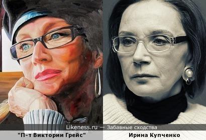Виктория Грейс (автор - Кристофер Б. Муни) и Ирина Купченко
