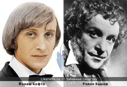 Йонаш Кофта и Ролан Быков