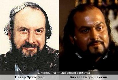 Петер Ортхофер и Вячеслав Гришечкин
