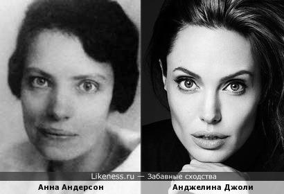 Анна Андерсон (лже-Анастасия) и Анджелина Джоли