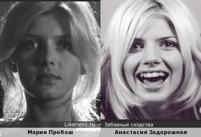 Мария Пробош и Анастасия Задорожная