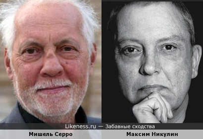 Мишель Серро и Максим Никулин