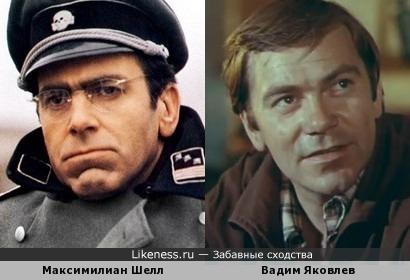 Максимилиан Шелл и Вадим Яковлев