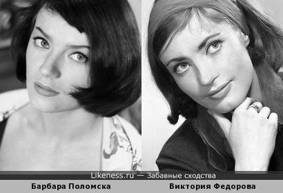 Барбара Поломска и Виктория Федорова