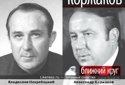 Владислав Нехребецкий и Александр Коржаков