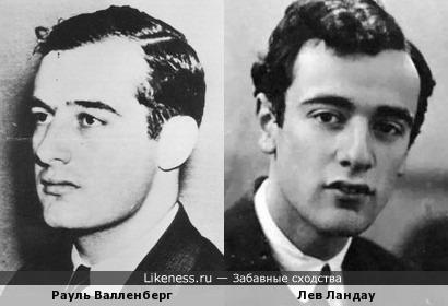 Рауль Валленберг и Лев Ландау