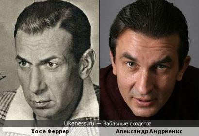 Хосе Феррер и Александр Андриенко