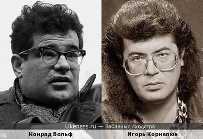 Конрад Вольф и Игорь Корнелюк