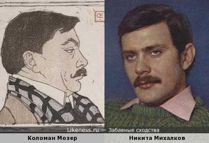 Коломан Мозер (кисти Эмиля Орлика) и Никита Михалков