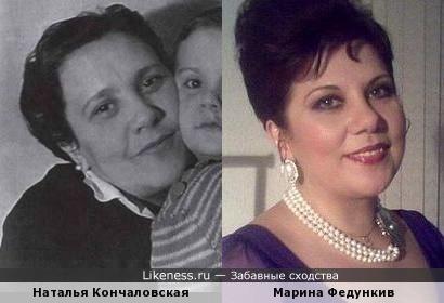 Наталья Кончаловская и Марина Федункив