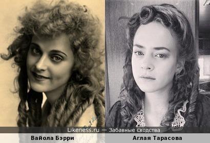 Вайола Бэрри (она же Пегги Пирс) и Аглая Тарасова