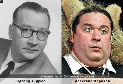 Эдвард Эндрюс и Александр Морозов