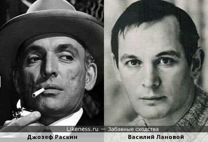 Джозеф Раскин и Василий Лановой
