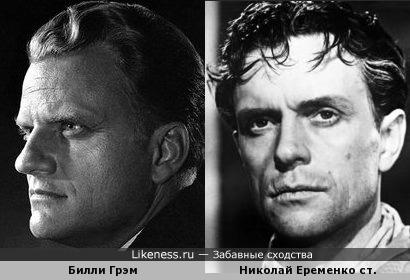 Билли Грэм и Николай Еременко старший