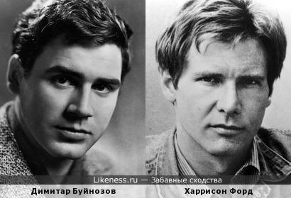 Димитар Буйнозов и Харрисон Форд