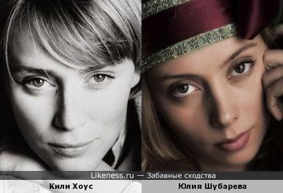 Кили Хоус и Юлия Шубарева