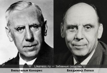 Вильгельм Канарис и Владимир Лепко