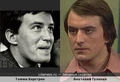 Томми Берггрен и Анатолий Гузенко