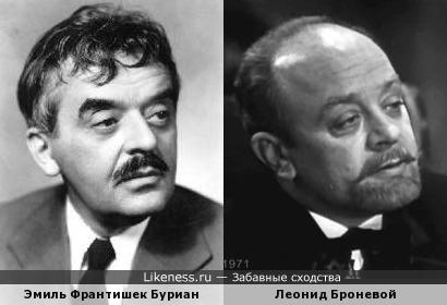 Эмиль Франтишек Буриан и Леонид Броневой