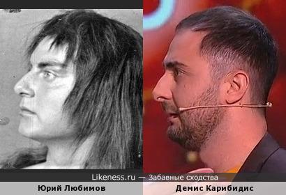 Юрий Любимов и Демис Карибидис