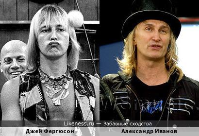 Джей Фергюсон и Александр Иванов