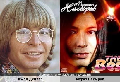 Джон Денвер и Мурат Насыров
