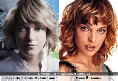 Елена Пирогова-Филиппова и Мила Йовович