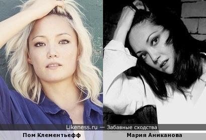 Пом Клементьефф и Мария Аниканова