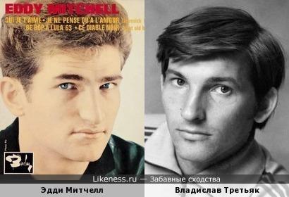 Эдди Митчелл и Владислав Третьяк