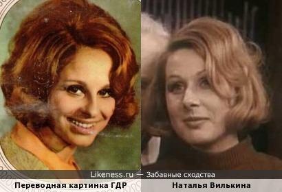 Переводная картинка и Наталья Вилькина