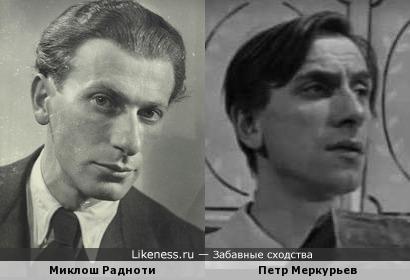 Миклош Радноти и Петр Меркурьев