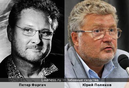 Петер Форгач и Юрий Поляков