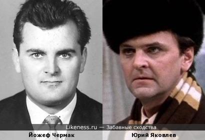 Йожеф Чермак и Юрий Яковлев