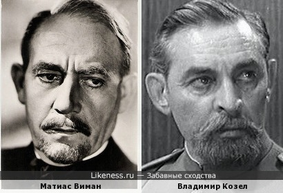 Матиас Виман и Владимир Козел