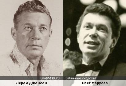 Лерой Джонсон и Олег Марусев