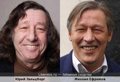 Юрий Зальцберг и Михаил Ефремов