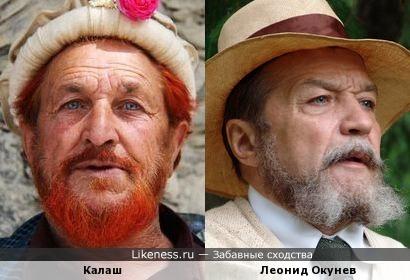 Представитель народа калаш и Леонид Окунев