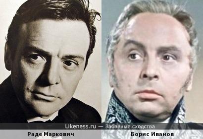 Раде Маркович и Борис Иванов