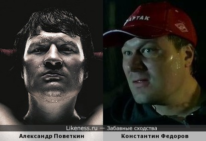Александр Поветкин и Константин Федоров