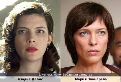 Жюдит Давис и Мария Звонарева