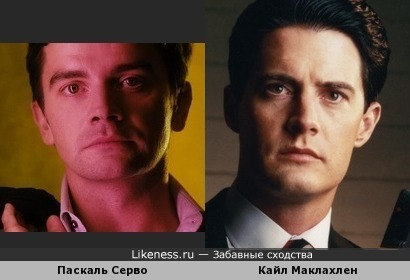 Паскаль Серво и Кайл Маклахлен