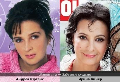 Андреа Юргенс и Ирина Винер