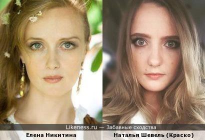 Елена Никитина и Наталья Шевель (Краско)