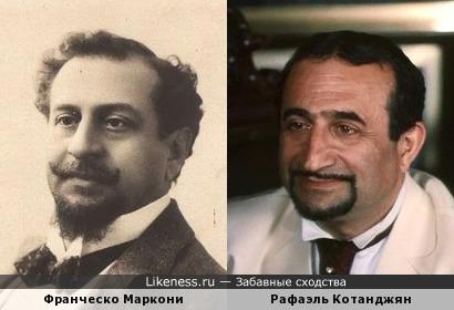 Франческо Маркони и Рафаэль Котанджян