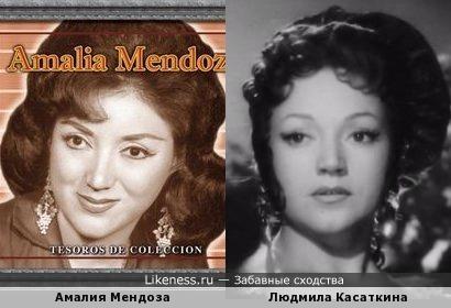 Амалия Мендоза и Людмила Касаткина