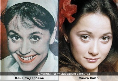 Лена Содерблом и Ольга Кабо