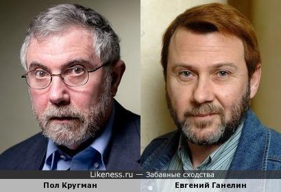 Пол Кругман и Евгений Ганелин