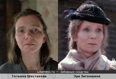 Татьяна Шестакова и Эра Зиганшина
